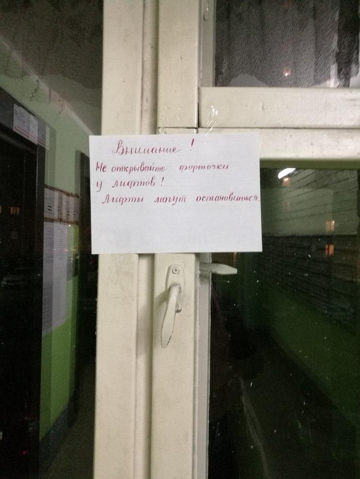 Логика вахтерши Вахтер, Лифт, Логика