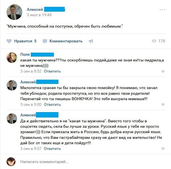 Л - значит люди ВКонтакте, Мат, Люди