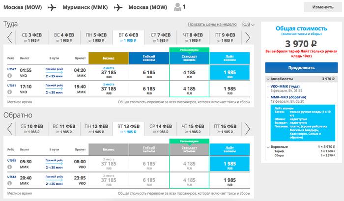 Промокод 30% на любые рейсы авиакомпании Utair. Или из Москвы в Мурманск и обратно за 2779 рублей. UTair, Дешевые билеты, Промокод, Авиабилеты, Скидки