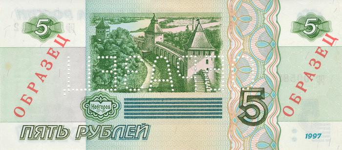 5 рублей ещё в ходу Деньги, Банкноты, Центробанк РФ, Россия, Длиннопост