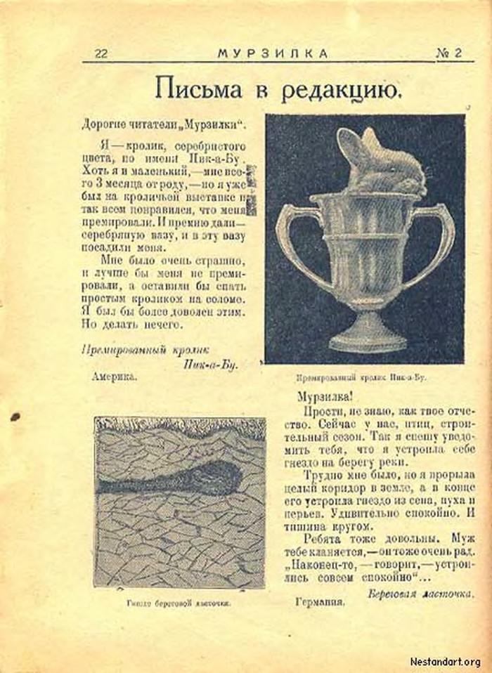 """Пик-а-Бушник 93 года 4 месяца)) Наткнулся просматривая архивные журналы """"Мурзилка"""""""