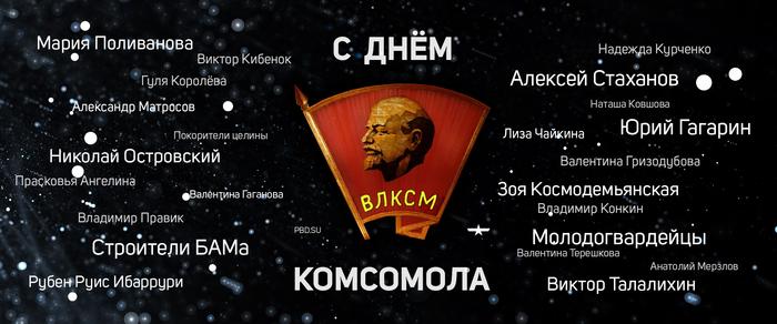 Если тебе комсомолец имя — имя крепи делами своими! Политика, Комсомол, Длиннопост, Герои, Коммунисты