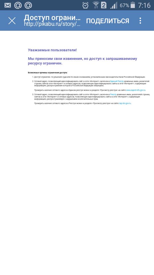 Ограничили доступ к пикабу Пикабу, Блокировка, Роскомнадзор