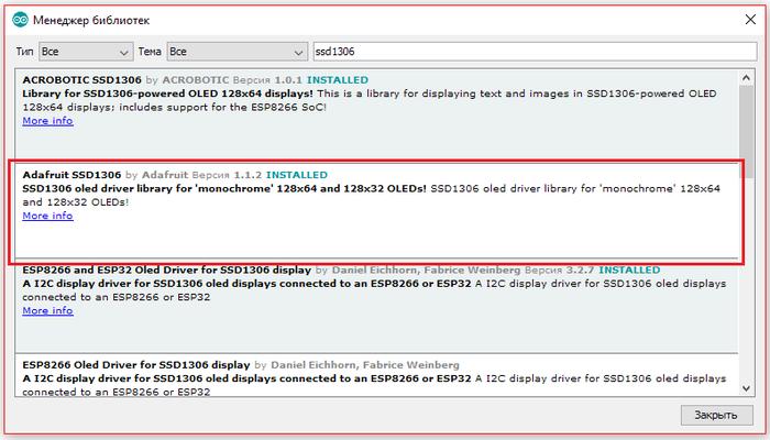 Знакомимся с ESP32, часть 6: подключение OLED-дисплея Esp32, Arduino, Oled