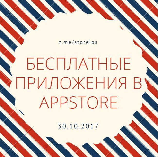 Бесплатные приложения и игры из AppStore - 30.10.2017 Appstore, Ios, Apple, Iphone, Ipad, Халява