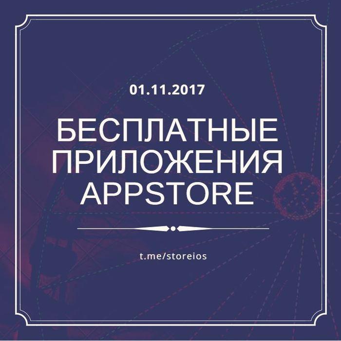 Бесплатные игры и приложения из AppStore 1.11.2017 Ios, Appstore, Apple, Iphone, Ipad, Приложение, Халява