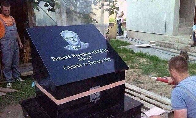 В Сербии установлен памятник В.И.Чуркину представителю РФ в ООН (1952-2017) Спасибо за Русское Нет ! [Фейк] Сербия, Памятник, Виталий Чуркин, Спасибо, Политика, Дипломат