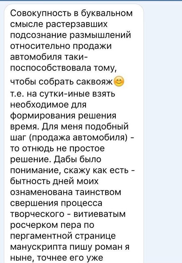 Когда писатель продаёт машину. Продажа авто, Скриншот, ВКонтакте, Писатель, Слог, Длиннопост