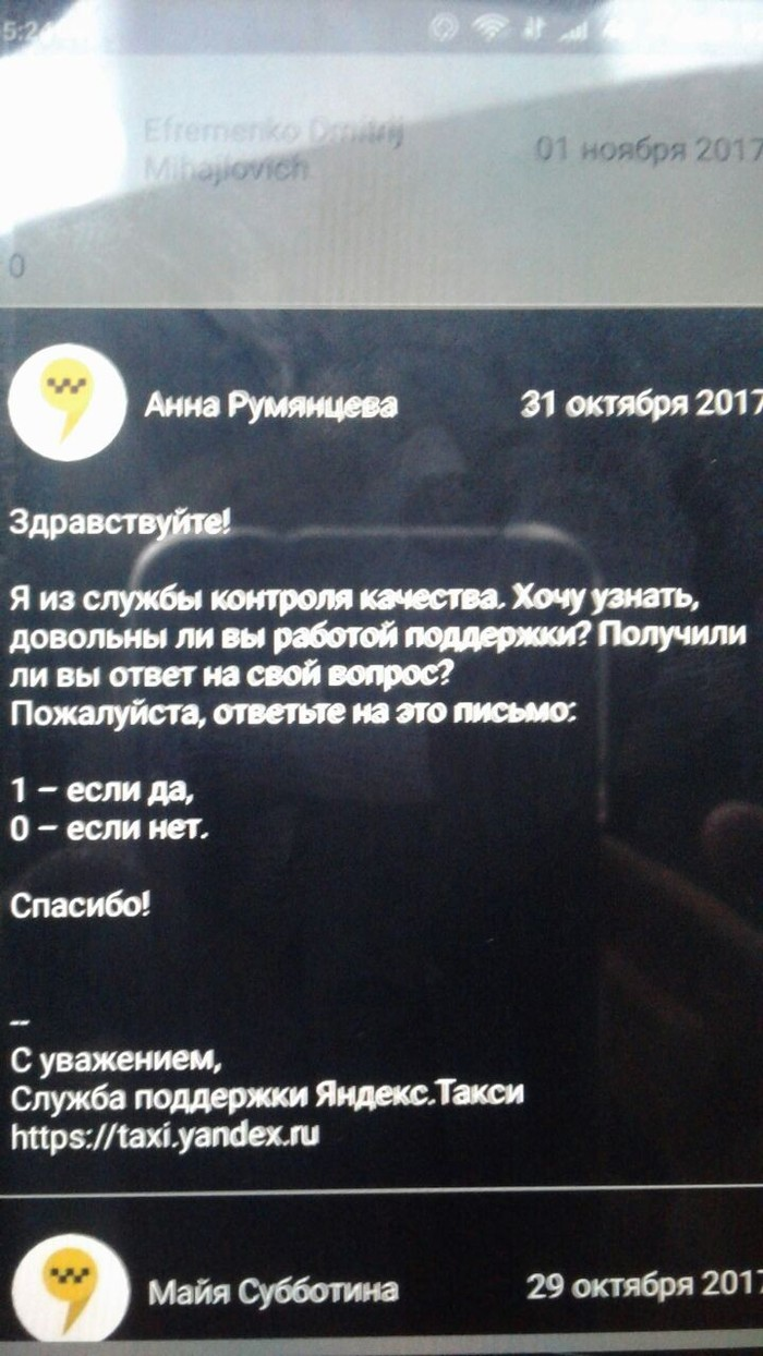 А как мы оцениваем тп Я.такси? Яндекс такси, Сила пикабу, Таксист, Радость