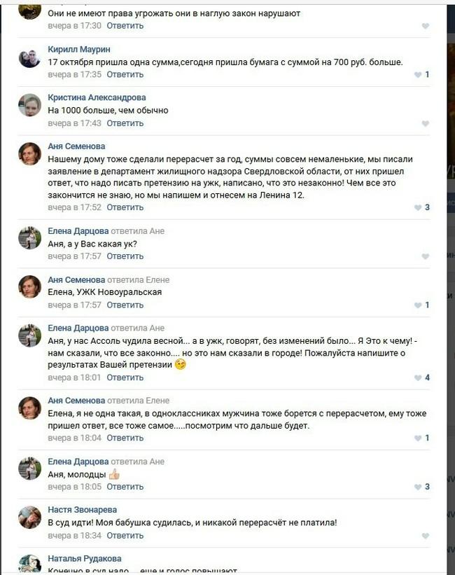 Новоуральский недодепутат. Что уже удалили, но скрины остались. Новоуральск, Агапов, Длиннопост, ВКонтакте, Подслушано