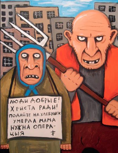 На волне о попрошайках Попрошайки, Картина, Вася ложкин