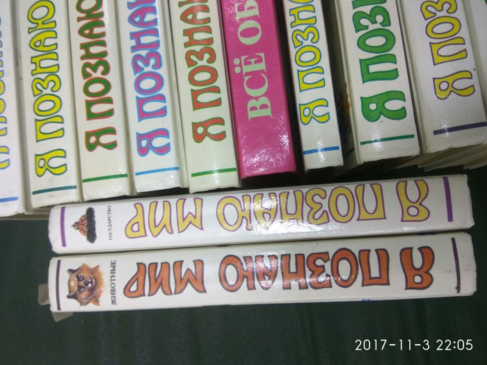 Отдам даром набор энциклопедий В добрые руки, Новосибирск, Карл Маркс, Длиннопост