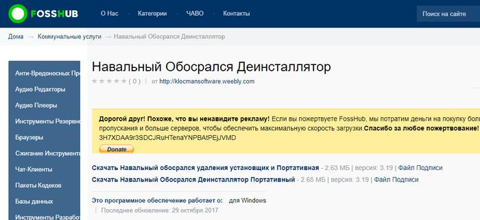 Деинсталлятор Юмор, Яндекс, Переводчик, Алексей Навальный