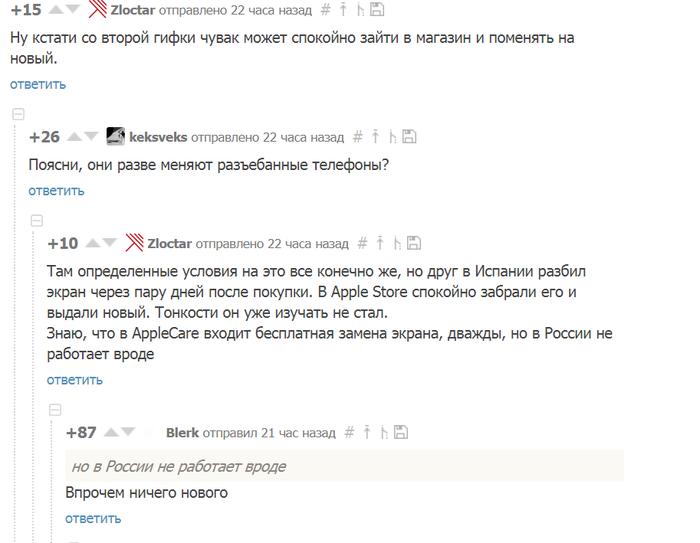 Ничего нового Комментарии на пикабу, Смартфон, Россия