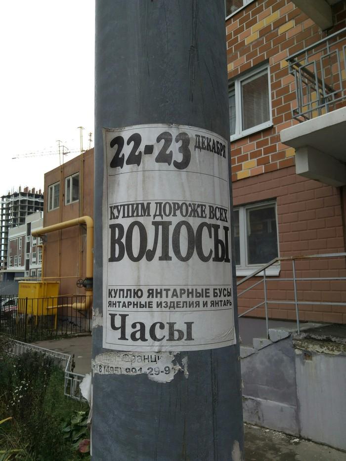 Всероссийская акция 22-23 декабря