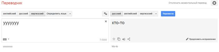 Особенности кыргызского языка Перевод, Переводчик, Длиннопост