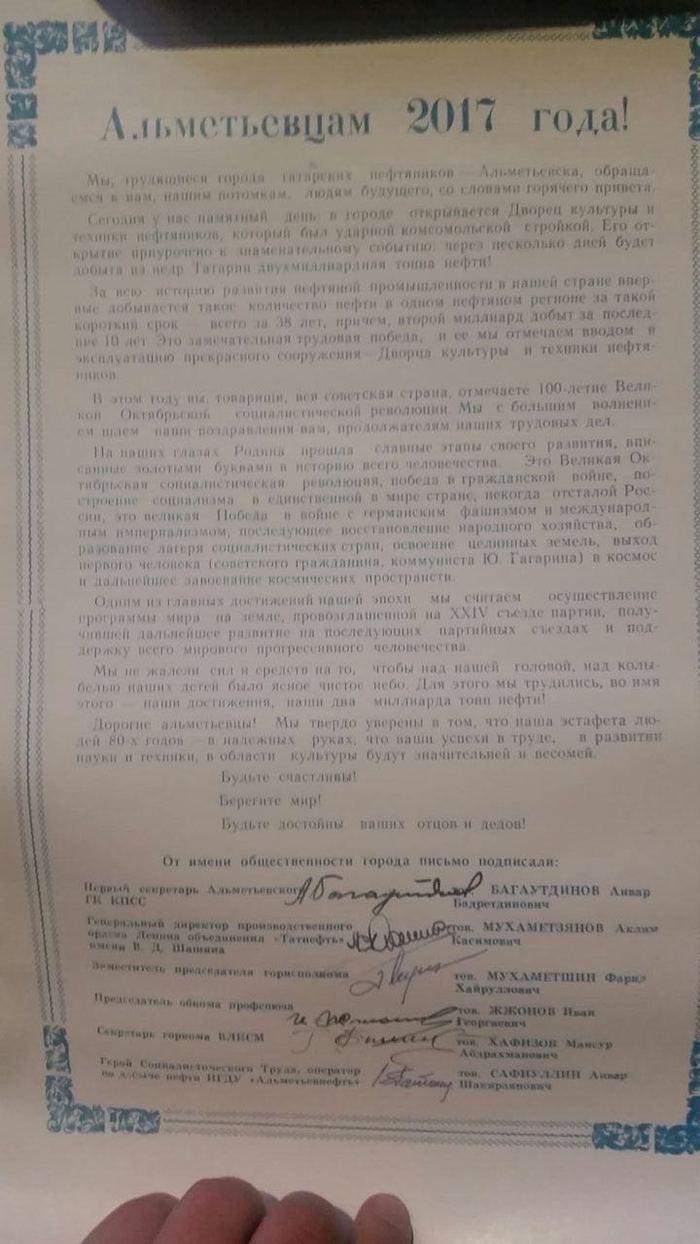 Торжественное послание Альметьевцев 1981 года. Капсула времени, История, Послание, Альметьевск