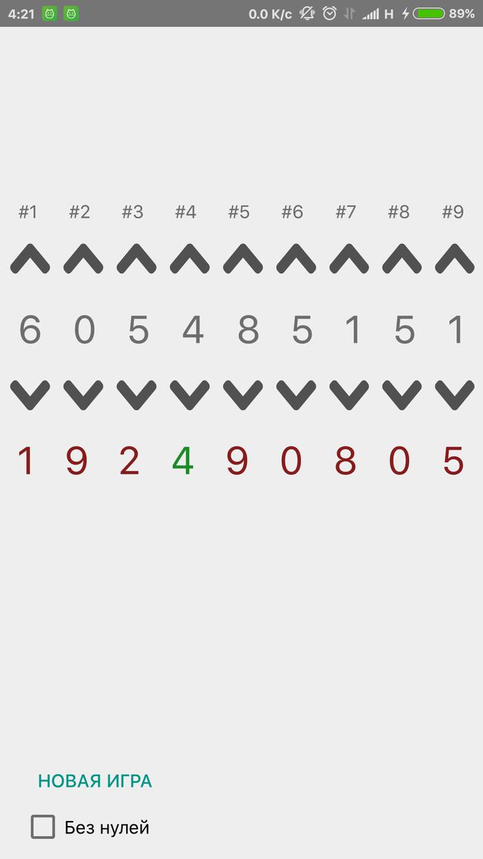 Реализация игры от T3mak(Android) Игры, Головоломка, Числа, Android, Длиннопост