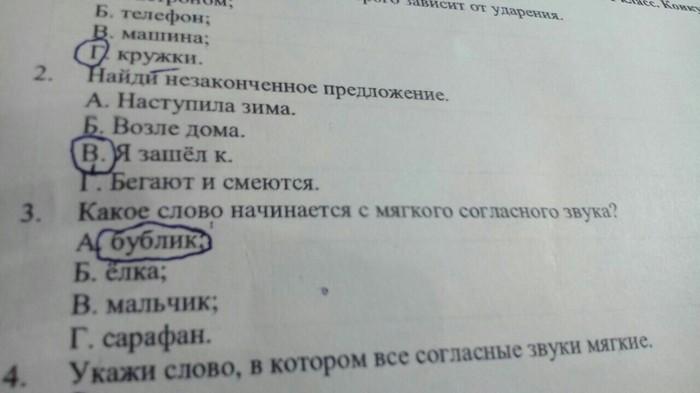 Олимпиада по русскому языку, 1 класс, 1 четверть Школа, Олимпиада, Разминка для мозгов