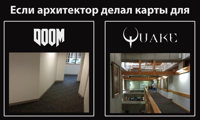 Одним архитекторам нравится Doom, другим Quake