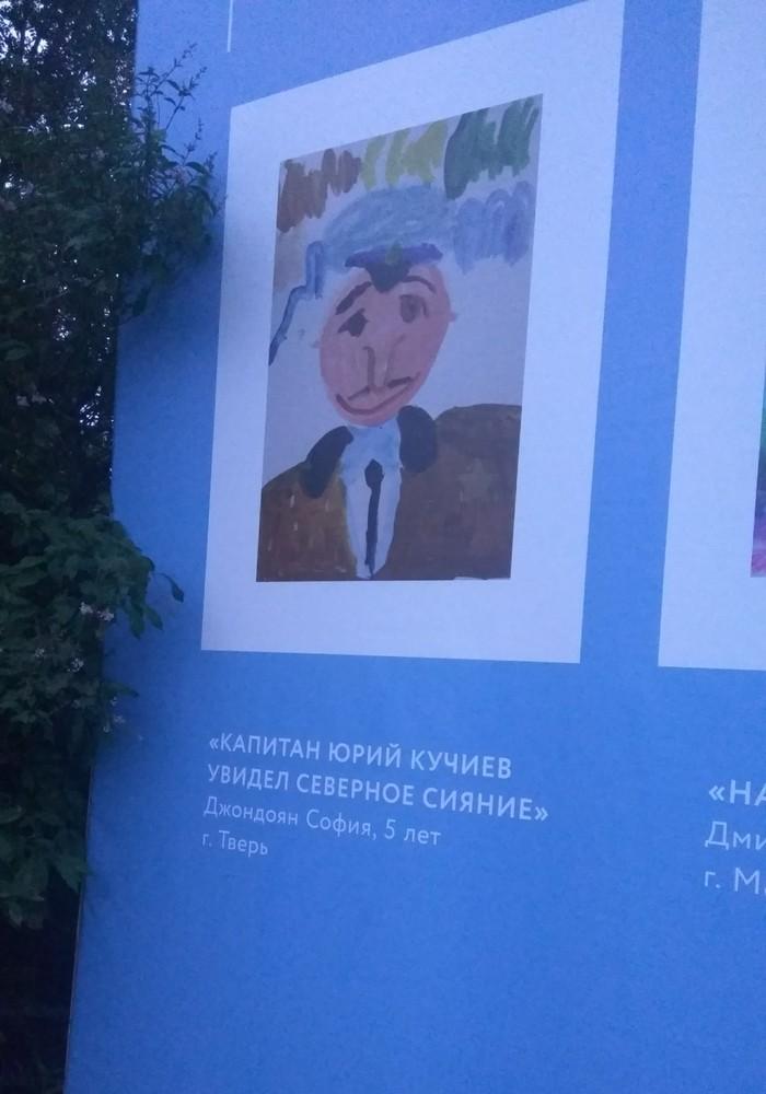 Вот такое оно, северное сияние:) Северное сияние, Мурманск, Детские рисунки