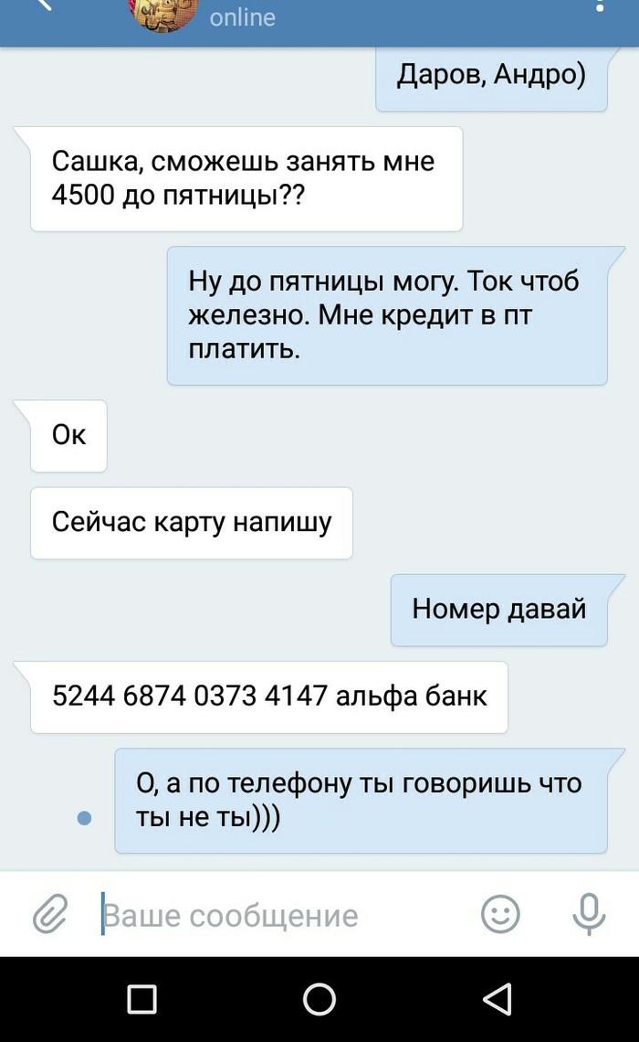И снова попытки развода в вк. ВКонтакте, Мошенничество, Взлом вк
