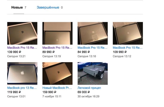 Вагон и маленькая тележка Объвления, MacBook, Продажа