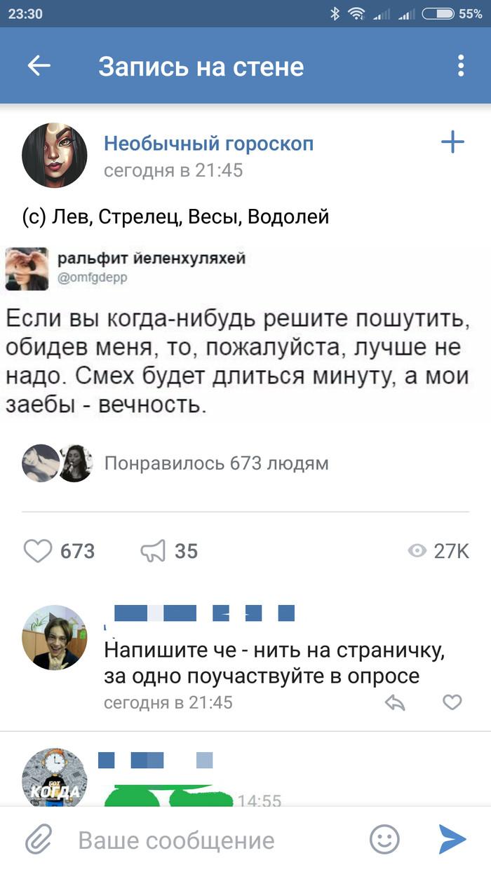 Интересные комментарии Комментарии, ВКонтакте, Гороскоп, Тупость, Тролли-Орки и тд, Длиннопост