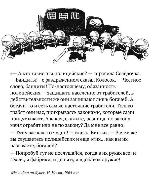 10.11.2017 исполнилось бы 100 лет советской милиции Милиция, Мвд, Незнайка на луне, СССР