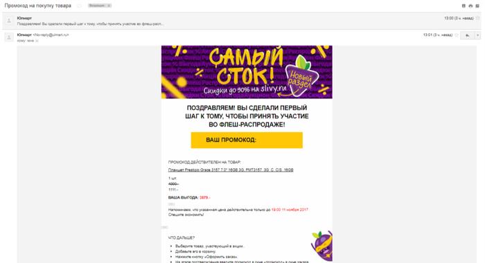 Распродажа Распродажа, Интернет-Магазин, Скатились, Холостяк, Длиннопост