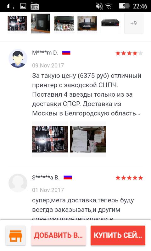 Китайцы русской закваски Китайцы, Скидки, Aliexpress, Длиннопост