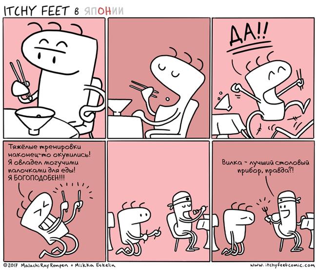 Проблемный Инструмент, Часть 2 Itchy Feet, Комиксы, Япония, Палочки