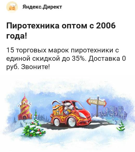 Показалось или нет? Яндекс директ, Срок годности