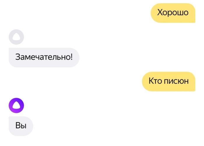 И снова Алиса Алиса, Яндекс