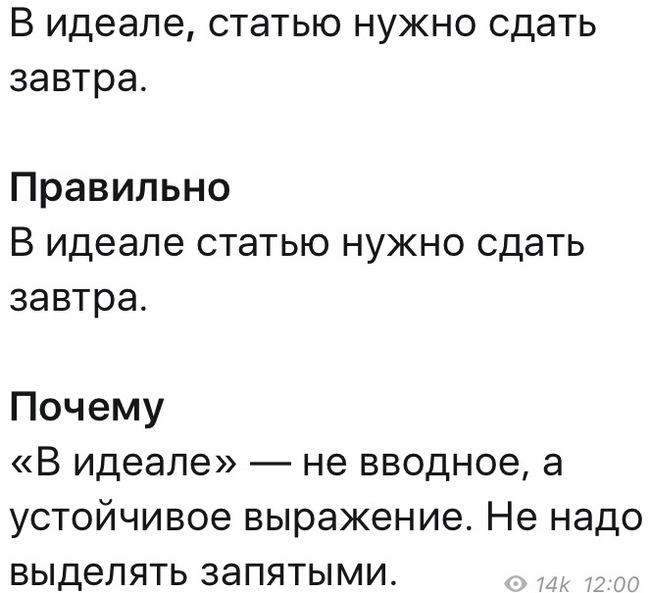 Урок русского языка №150