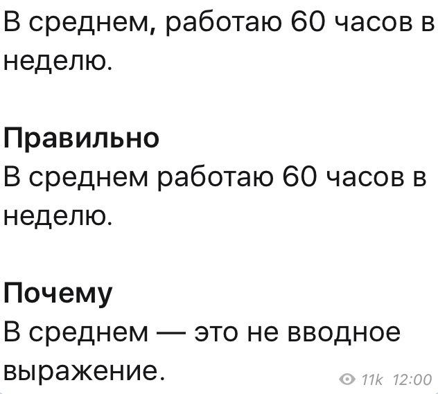 Урок русского языка №151 Исправил, Уроки русского языка