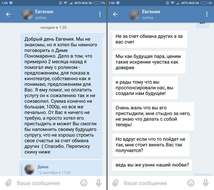 Современная молодежь Обман, ВКонтакте, Молодежь, Молодожены