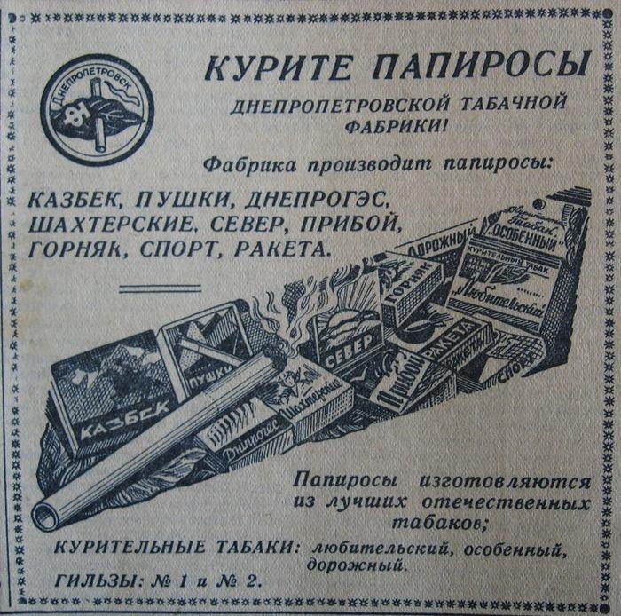 """Папиросы """"Спорт"""", ЗОЖ он такой ЗОЖ, Курение, Реклама, Плакат, Сигареты, Спорт, Днепропетровск, Папиросы"""