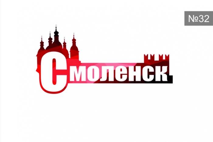 Новый туристический логотип Смоленск, Туризм, Интернет-Голосование, Жюри, Логотип