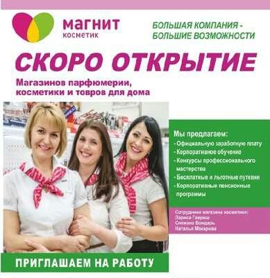 Магнит работа для девушки модельное агенство переславль залесский