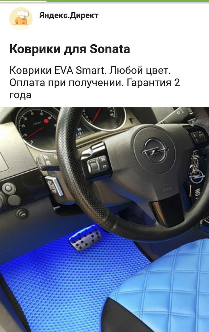 Opel Sonata
