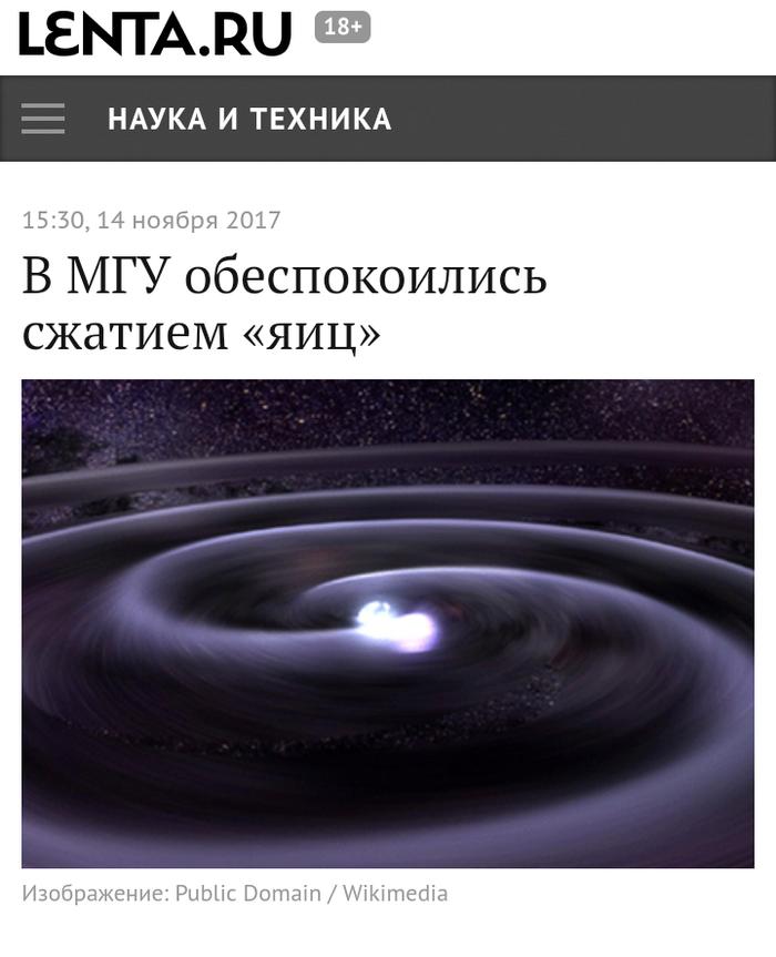 Мастер заголовка опять в деле) Мастер заголовков, Новости, МГУ, Яйца