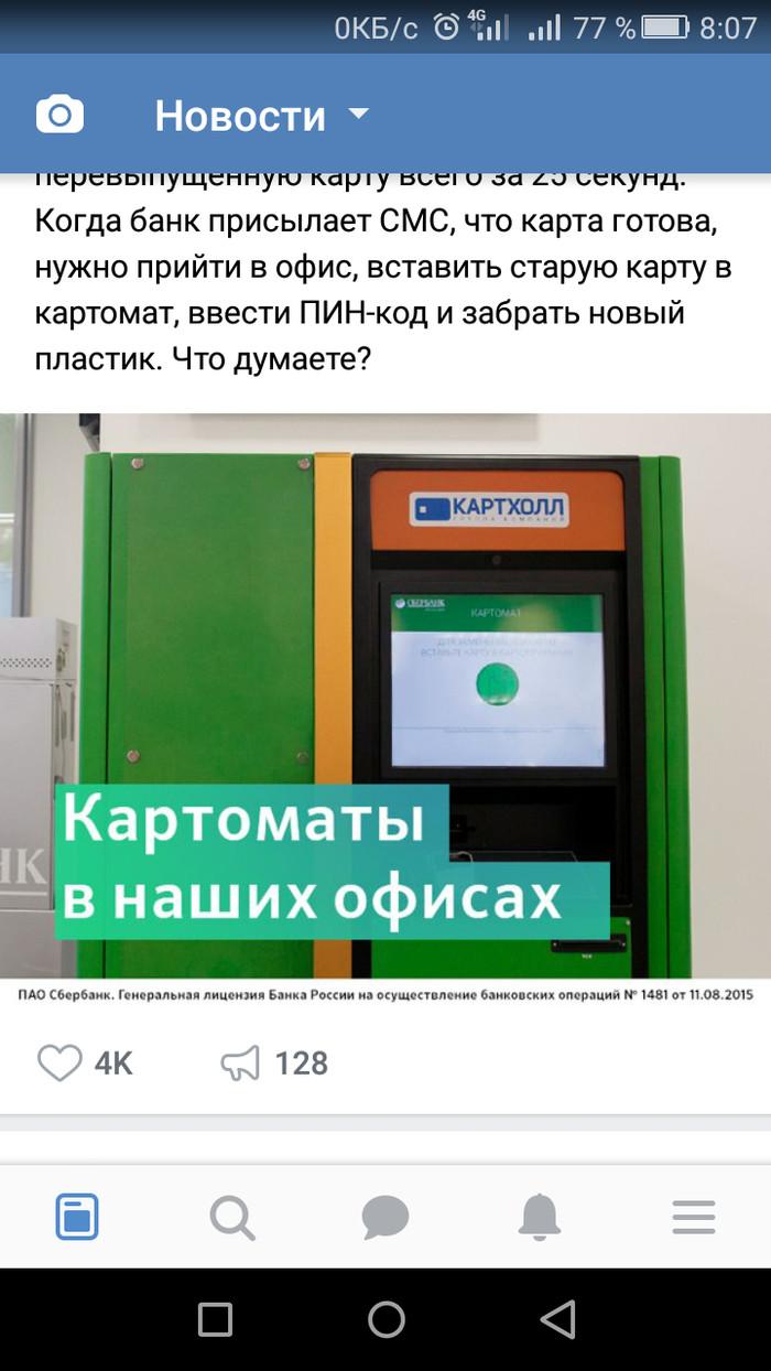 Сбер в своём репертуаре Сбербанк, Капитан очевидность, ВКонтакте, Скриншот