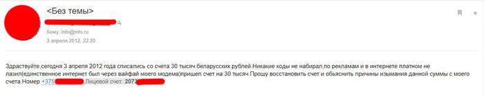 Как я боролся с МТС еще в 2012 году МТС, Обман, Техническая ошибка, Мошенники, Жизненно, Закон, Беларусь, Длиннопост