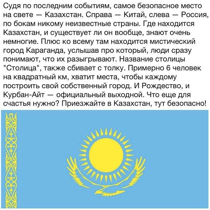 О Казахстане