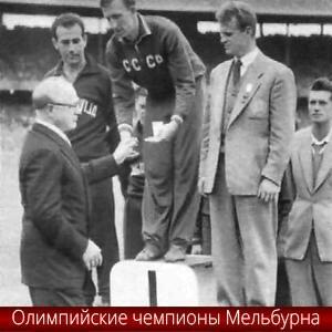 Великие победил советских спрортсменов Советский спорт, Спорт, Олимпийские игры, Длиннопост