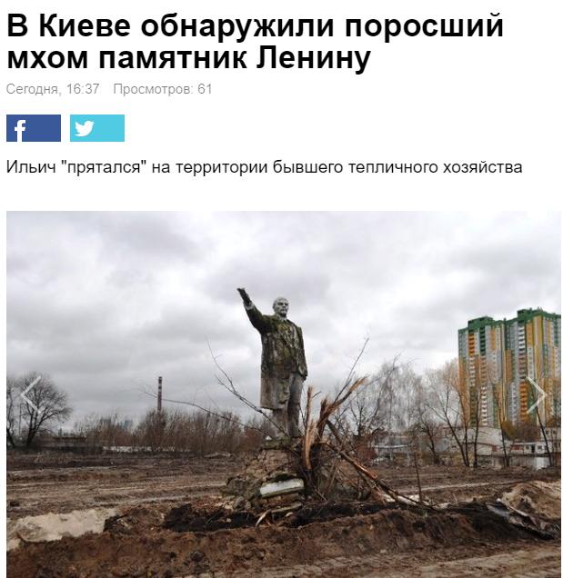 А Ильич не промах. Украина, Укросми, Ильич, СУГС, 404, Политика, Декомммунизация, Кастрюлеголовые