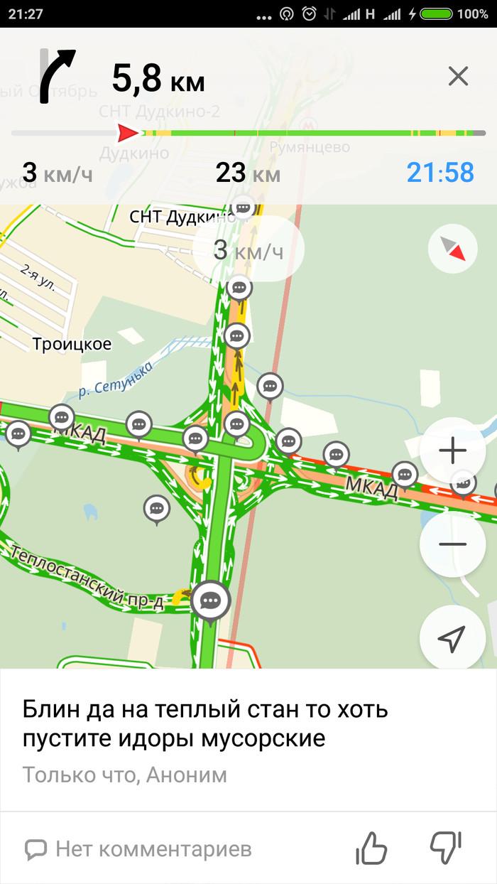 К - коммуникабельность. Пробки, Москва