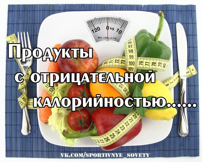 Продукты с отрицательной калорийностью Спорт, Тренер, Программа тренировок, Спортивные советы, Здоровье, Похудение, Продукты, Калории, Длиннопост