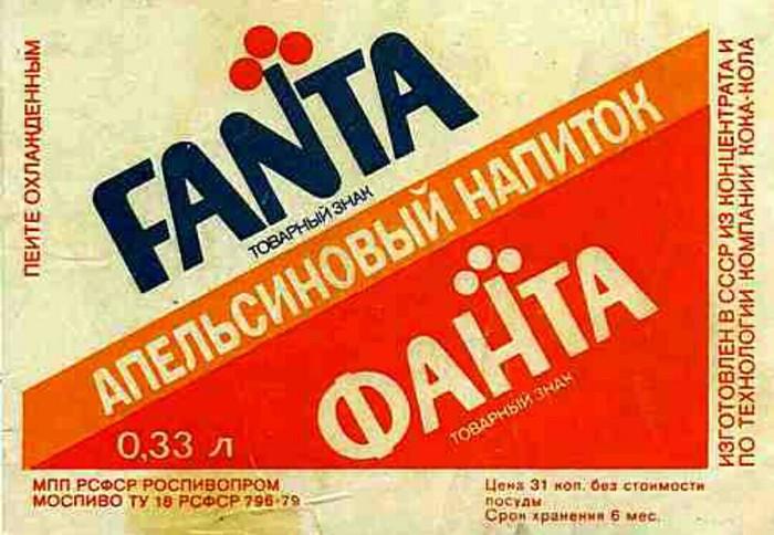 Фанта Фотография, СССР, Фанта, Олимпиада, Длиннопост